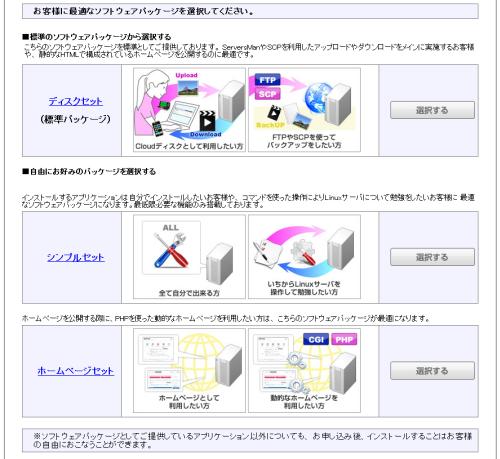 図4 利用するソフトウェアセットを選択する