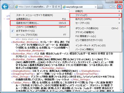 図4 IEの場合メニューから「ファイル」→「名前をつけて保存」を選択してファイルとして保存する