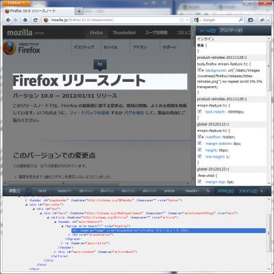 Firefox 10の調査機能。選択個所のHTMLソースやCSSプロパティを確認・編集できる