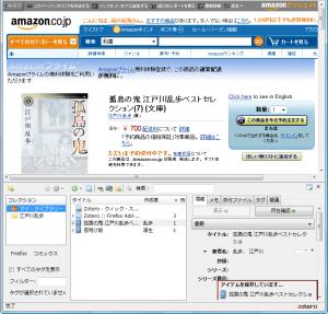 図9 本のアイコンをクリックすると、その著者名やISDN、出版社といった情報が取り込まれる