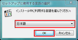 図3 言語が「日本語」になっていることを確認して「OK」をクリックしよう