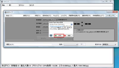 図6 メインウインドウ中央に表示される設定画面で「許可」をクリック