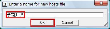 図7 hostsファイルの設定名を任意の名前で入力