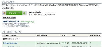 図2 通常はページ中央部の「ダウンロード」をクリックするだけでインストーラ版のPassword Safeをダウンロード可能だ
