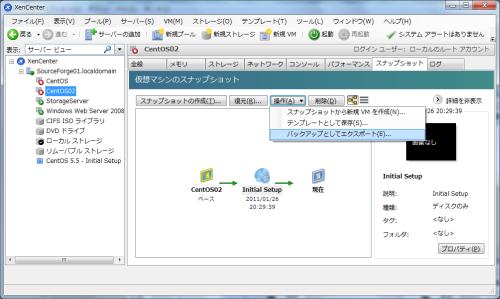 図17 「バックアップとしてエクスポート」では、仮想マシンを単一のファイルとしてダウンロードできる