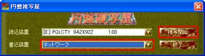 図12 コピー元のパソコンでは「書込装置」から「ネットワーク」を選ぶ