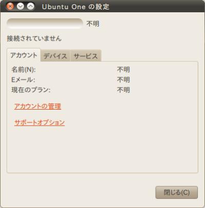 図6 「Ubuntu Oneの設定」の「アカウントの管理」をクリックすると、Ubuntu Oneのログインページが表示される