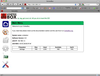 図4 Webブラウザ経由でアクセスできるvertexBoxの管理画面