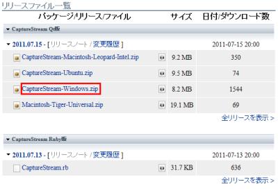 図2 「CaptureStream-Windows.zip」をクリックしてダウンロードする