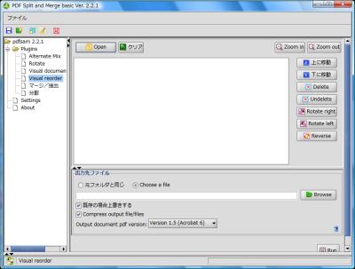 図1 PDF Split and MergeはPDFのページを手直しするのに役立つ