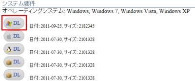 図2 Windowsのマークとともに「DL」と書かれたリンクをクリックするとダウンロードできる