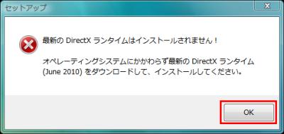 図5 インストール終了後に警告が表示されたら「OK」をクリックする