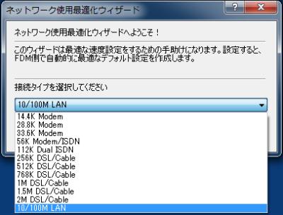 図9 FDMの初回起動時にネットワークの接続タイプを選択する