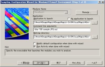 図10 「Application to launch」で実行するプログラムを指定する。プログラムに渡す引数は「Command line arguments」で指定する