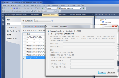 図30 「Local」環境では「Windows Azureストレージエミュレーターの使用」を選択しておく