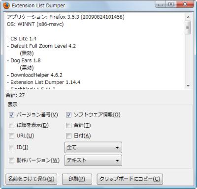 図1 インストールされているFirefox拡張一覧を出力する「Extension List Dumper」拡張