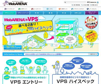 図1 国産VPSサービスの先駆けである「WebARENAのVPS」