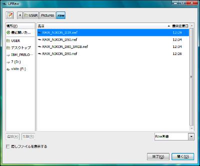 図8 UFRawを起動したら現像したいRAWファイルを選択する