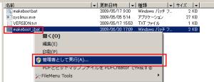 ダウンロードしたmakeboot_j.batをUSBメモリ内のmakeboot.batと同じフォルダにコピーし、「管理者として実行」する