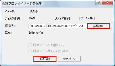 図16 保存先とファイル名、拡張子を指定し「保存」をクリックするとイメージファイルを保存できる