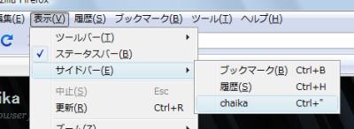 図2 「表示」-「サイドバー」に「chaika」という項目が追加される。また、「ツールバーのカスタマイズ」画面からツールバーに「chaika」ボタンを追加することも可能だ