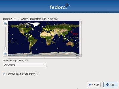 図2 Fedora 11インストーラ(タイムゾーン設定画面)