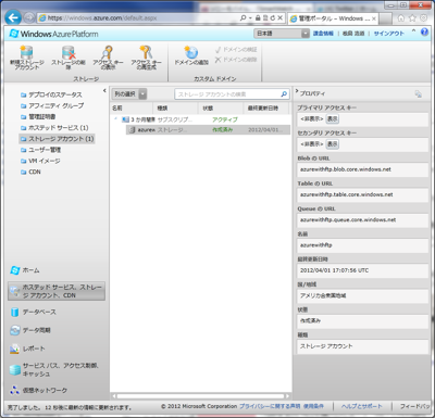図2 ストレージアカウントはWindows Azureの管理ポータルから作成できる