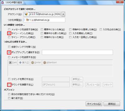 図16 特定のユーザーがオンラインになったときなどに通知するよう設定できる