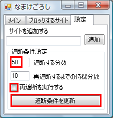 図13 遮断する時間と再遮断機能も「設定」タブから設定できる