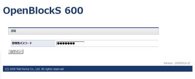 図4 Web管理インターフェイスのログイン画面
