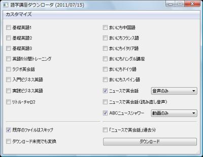 図1 CaptureStreamは手軽な操作でNHKの語学講座を保存できる