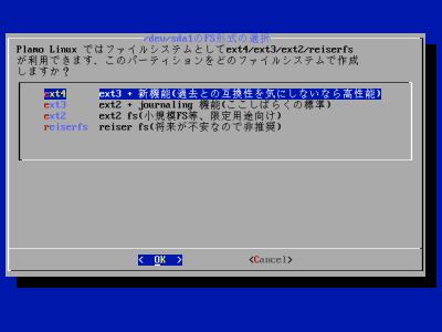 図5 ファイルシステムの選択