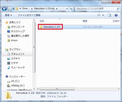 図3 ダウンロードしたZIPファイルを開き、含まれる「Saccubus-1.22r」を適当なフォルダにコピーする