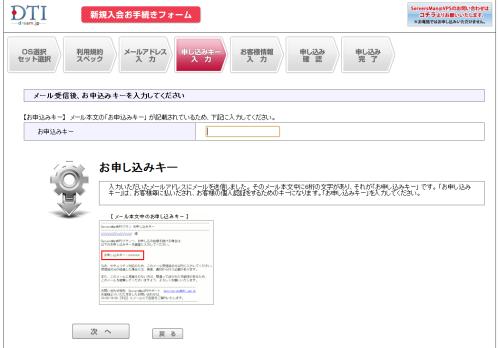 図7 登録メールアドレスに届いた確認メール内に記載された「お申し込みキー」を入力する