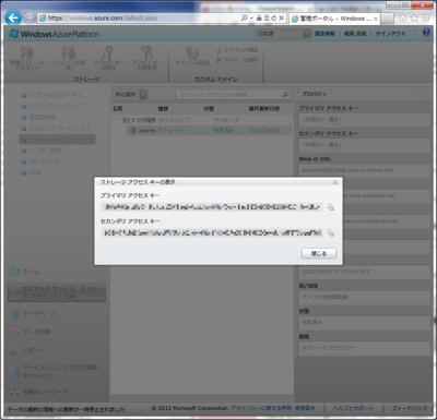 図3 アクセスキーは管理ポータルから確認できる