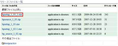 図2 「bpsetup_<バージョン番号>.exe」が目的のインストーラである
