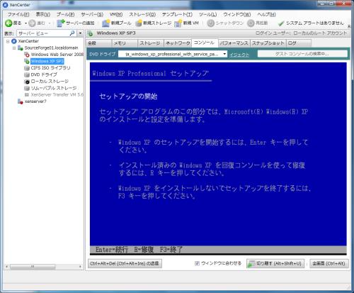 図3 Windows XPのセットアップ画面