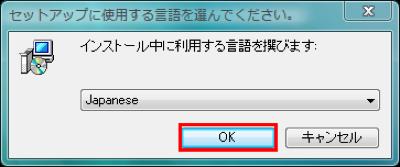 図3 言語の選択画面では「Japanese」になっているのを確認して「OK」をクリックする