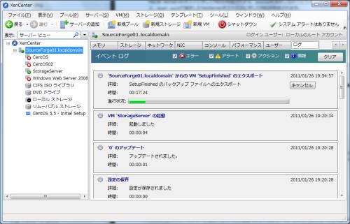 図18 ダウンロードの進捗は「ログ」タブで確認できる。