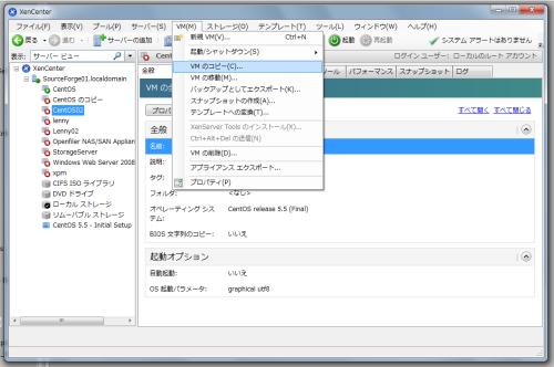 図11 「VM」メニューの「VMのコピー」を選択することで仮想マシンを複製できる