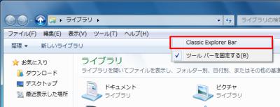 図17 メニューバーの右クリックから「Classic Explorer Bar」を選択する