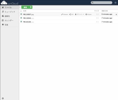 図8 ファイルにマウスポインタを合わせると操作メニューが表示される