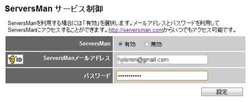 図15 ServersManを利用するには、ServersManを有効にする設定を行う