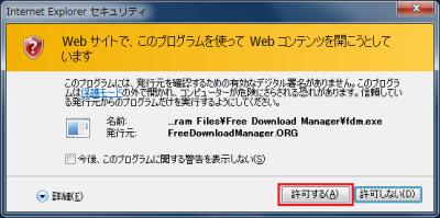 図18 Internet Explorer 8の場合、警告が表示されるが「許可する」をクリックして良い