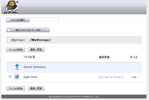 図16 ServersManでは、「http://www.serversman.net:8080/<ノード名>」というURLでVPSのストレージ領域にアクセスできる