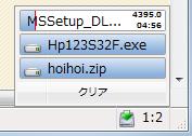 図6 ミニモードで表示されるステータスバーアイコンをクリックすると、ダウンロードファイル一覧が表示される
