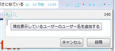 図7 ペンが描かれたボタンをクリックすると、投稿フォームが表示される