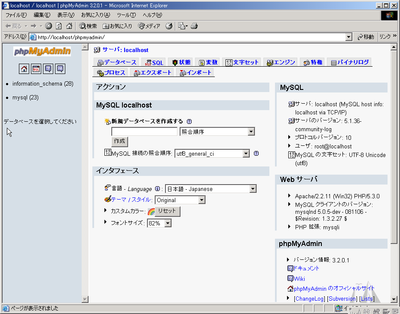 図8 標準でインストールされるMySQL用の管理ツール「PHPMyAdmin」。こちらもメニューから起動できる