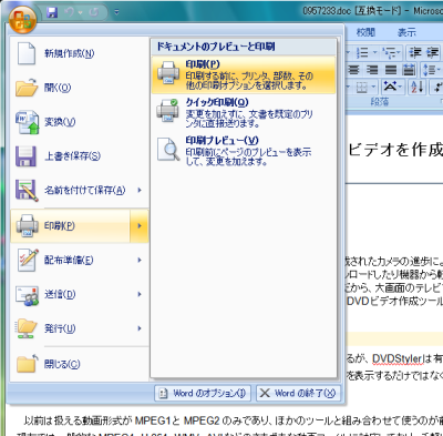 図8 変換したいファイルをWordなどのソフトで開き、メニューから「印刷」を選ぶ
