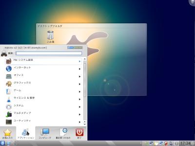 図11 KDE環境でも快適な日本語環境が整えられている